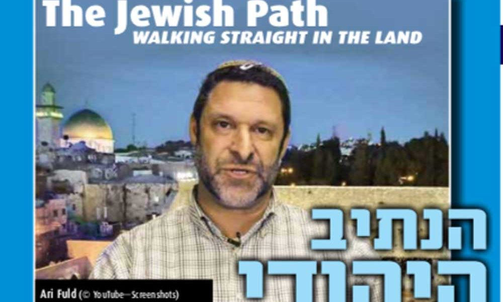 The-Jewish-Path-walking-in-the-land