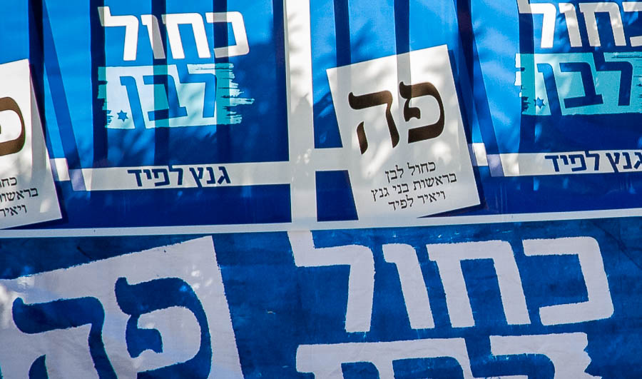 Israeli Election Banners