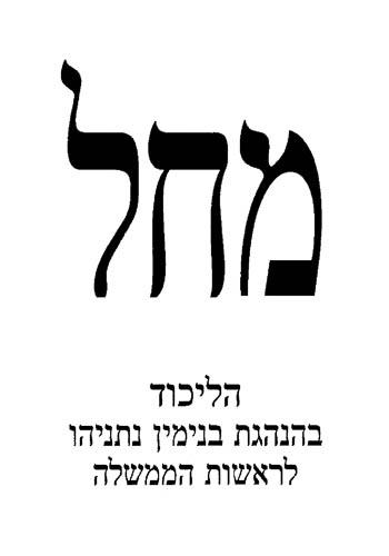 Israeli Voting Chit